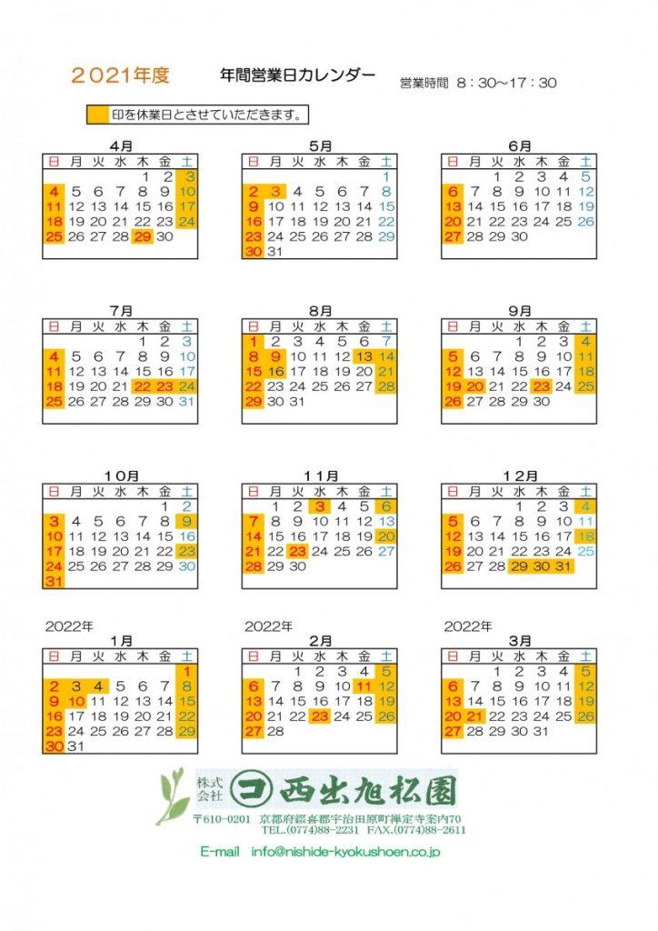 年間営業日カレンダー